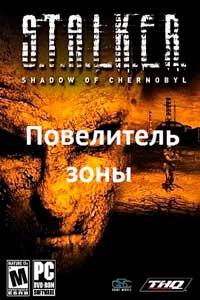 Сталкер Тень Чернобыля Повелитель зоны скачать торрент