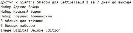 Battlefield 1 Механики скачать торрент