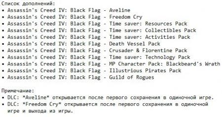 Ассасин Крид Черный флаг скачать торрент