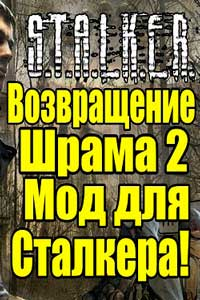 Сталкер Возвращение Шрама 2 скачать торрент