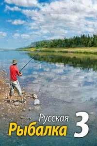 Русская рыбалка скачать торрент