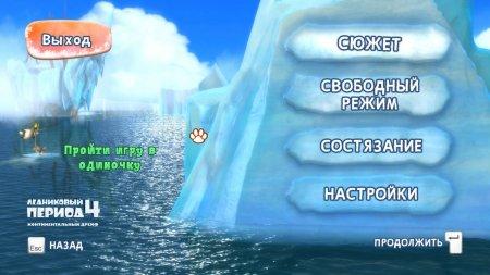 Ледниковый период 4 скачать торрент