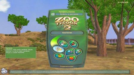 Zoo Tycoon 2 скачать торрент