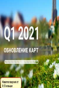 Навител Карты 2021 скачать торрент