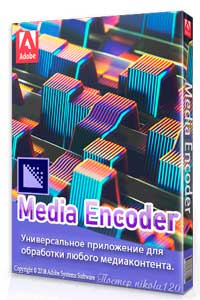 Adobe Media Encoder CC 2018 скачать торрент