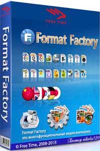 Format Factory скачать торрент