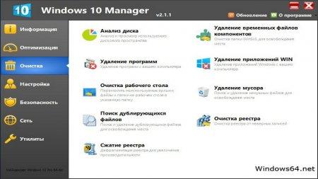 Windows 10 Manager скачать торрент