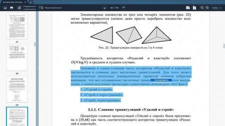 Movavi PDF Editor скачать торрент