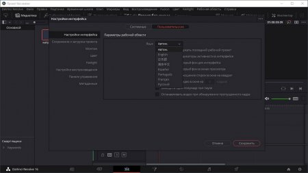 DaVinci Resolve Studio скачать торрент