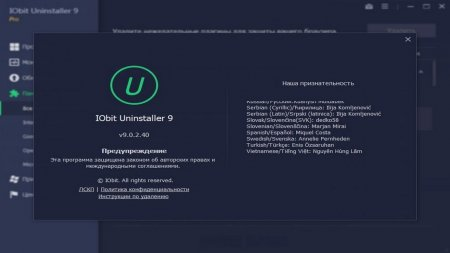 IObit Uninstaller Pro скачать торрент