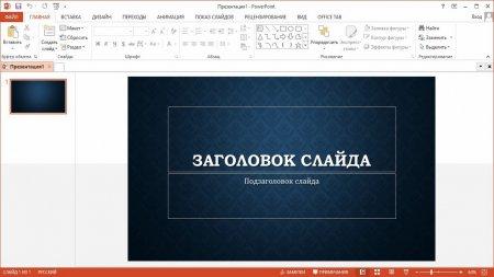 Microsoft Office 2013 скачать торрент