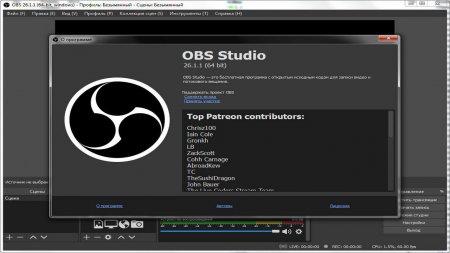 OBS Studio скачать торрент