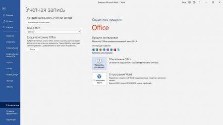 Microsoft Office 2016 Professional Plus скачать торрент