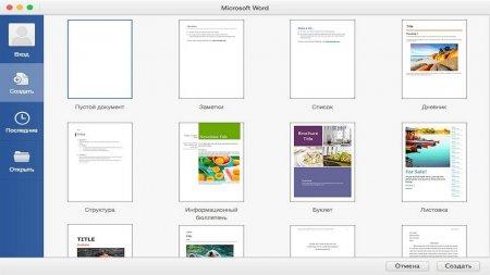 Microsoft Office 2016 скачать торрент