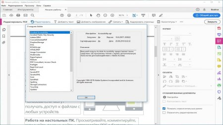 Adobe Acrobat Pro DC 2021 скачать торрент