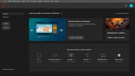 Adobe Illustrator 2020 скачать торрент