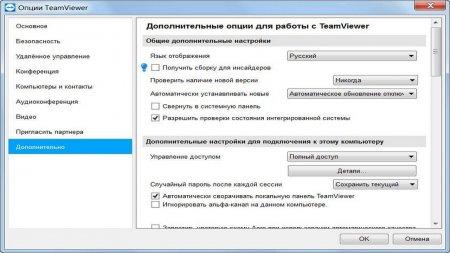 TeamViewer скачать торрент