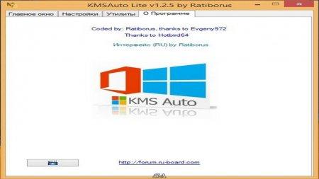 KMS Активатор Windows 10 скачать торрент