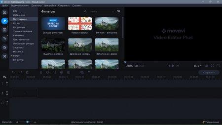 Movavi Video Editor Plus скачать торрент