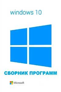Сборник программ для Windows 10 скачать торрент