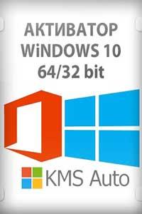 Активатор Windows 10 скачать торрент
