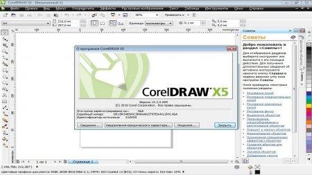 CorelDRAW X5 скачать торрент