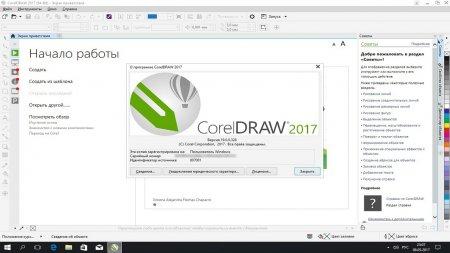 CorelDRAW X9 скачать торрент