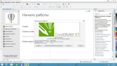 CorelDRAW X7 скачать торрент