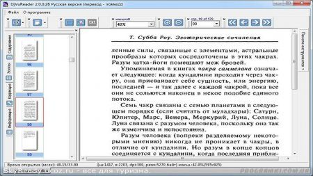 DjVu Reader скачать торрент