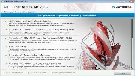 AutoCAD 2016 скачать торрент