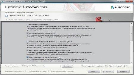 AutoCAD 2015 скачать торрент