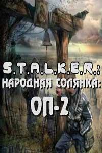 Сталкер Народная солянка ОП 2 скачать торрент