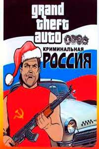 GTA: Criminal Russia скачать торрент