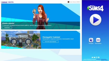 The Sims 4: Deluxe Edition скачать торрент