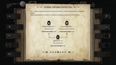 The Life and Suffering of Sir Brante скачать торрент